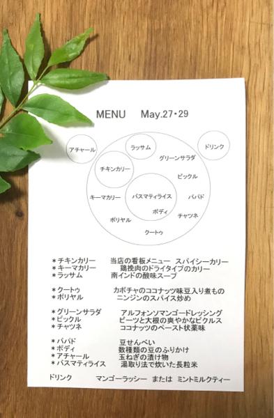 明日からです!下北沢のFogさんのmiiThaaiiイベントのカレースタンドメニューを紹介☆_e0145685_17262624.jpg