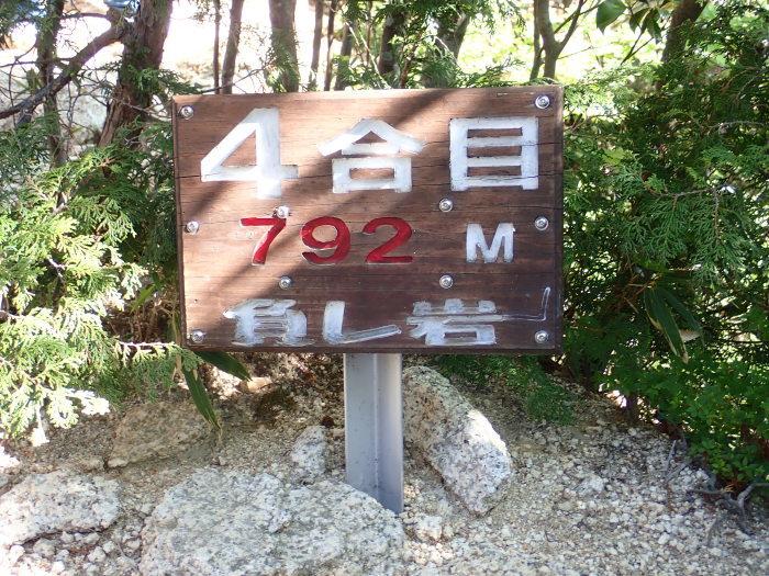 御在所岳 中道登山。_a0049296_10312182.jpg