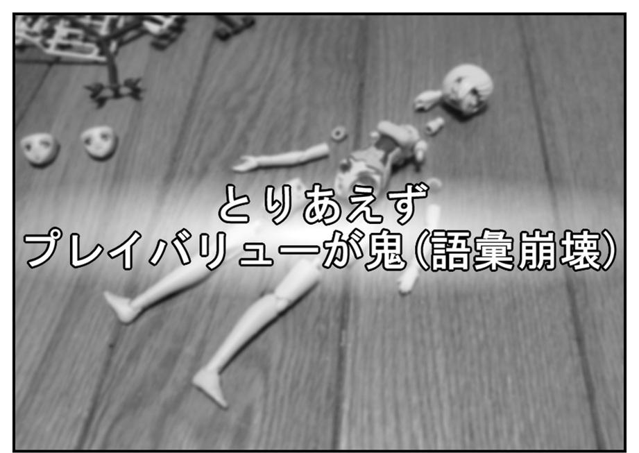 【漫画で雑記】初めてのフレームアームズ・ガールを素組み!! (レティシア)_f0205396_19270119.jpg
