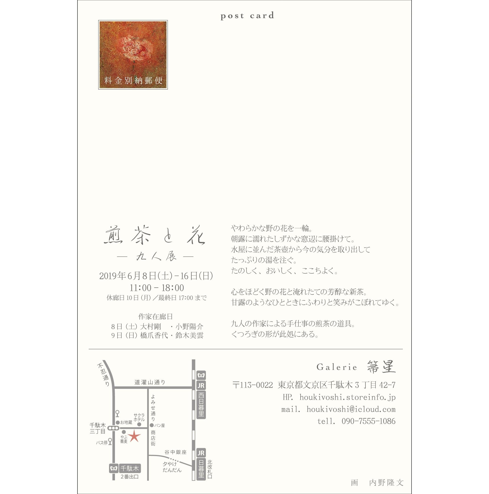 煎茶と花 - 九人展 -_f0351305_14264484.jpeg