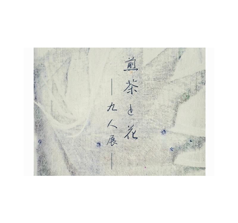 煎茶と花 - 九人展 -_f0351305_15001720.jpeg