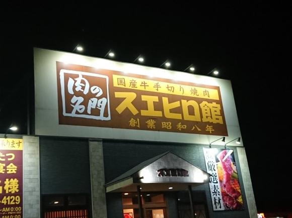 5/24 スエヒロ館日野店_b0042308_23230001.jpg