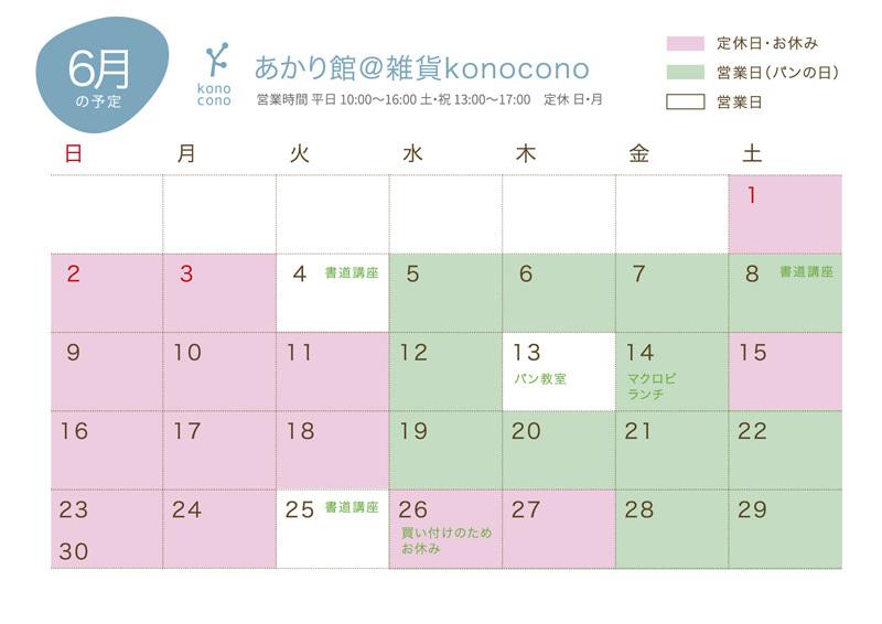 6月の予定と新商品いろいろ♪_f0321908_14422523.jpg