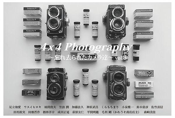 4x4写真展とフィルム即売会のご案内_f0237711_10204696.jpg
