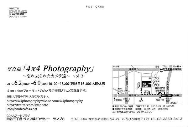 4x4写真展とフィルム即売会のご案内_f0237711_10205371.jpg