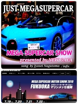 ◾️恒例『 MEGA SUPERCARSHOW!』イメージソング担当させて頂きます☆_b0183113_08453495.jpg