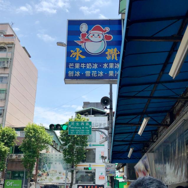 駆けつけマンゴーとデトックス系台湾スイーツ_d0285416_19583437.jpg