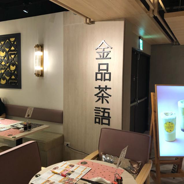 台北でのおひとり様夕食_d0285416_20310508.jpg