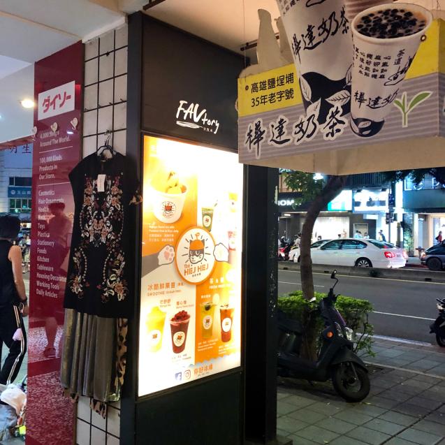 台北でのおひとり様夕食_d0285416_20321434.jpg