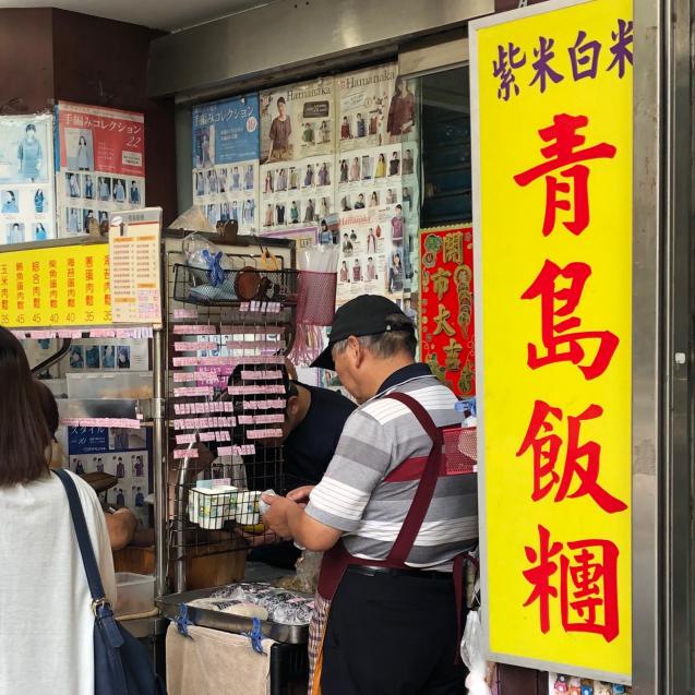 台北駅周辺で朝食めぐり_d0285416_20372967.jpg