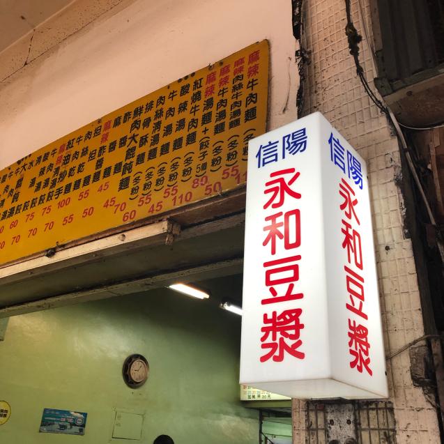 台北駅周辺で朝食めぐり_d0285416_20404797.jpg