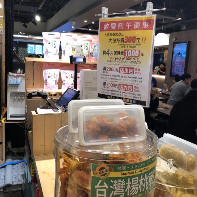お土産は台湾のドライフルーツ_d0285416_20435503.jpg