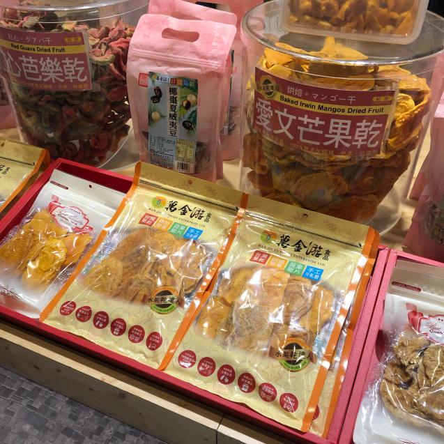 お土産は台湾のドライフルーツ_d0285416_20435628.jpg