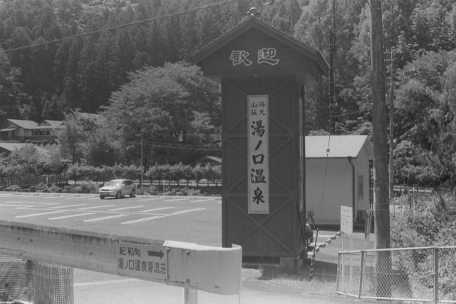 Topcon35SにFUJI NEOPAN F有効期限 1994 9を詰めて瀞ホテルへ往く。_d0138130_15535944.jpg