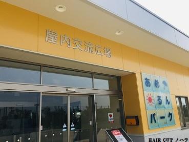 「あめるんパーク」 金沢_e0145332_11380407.jpg