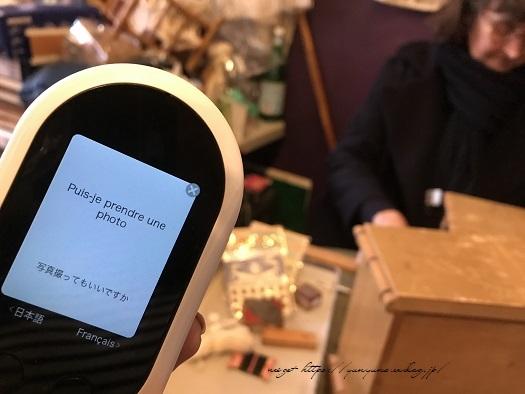 フランスパリ『クリニャンクール蚤の市』でハンドメイド資材探し♪_f0023333_22435754.jpg