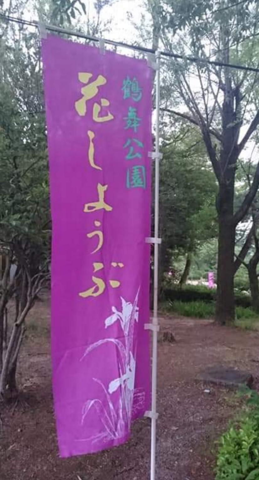 うな富士~鶴舞公園!_f0373339_14460695.jpg