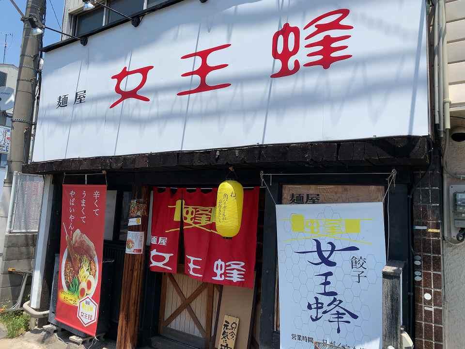 池田のラーメン「麺屋 女王蜂」_e0173645_07142089.jpg