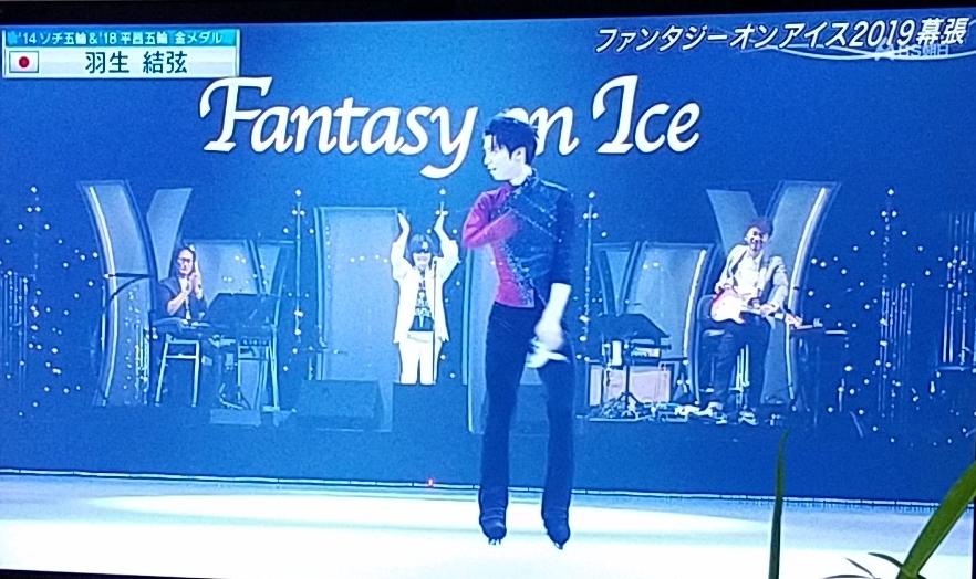 ファンタジーオンアイス2019幕張♪_c0151053_22015886.jpg