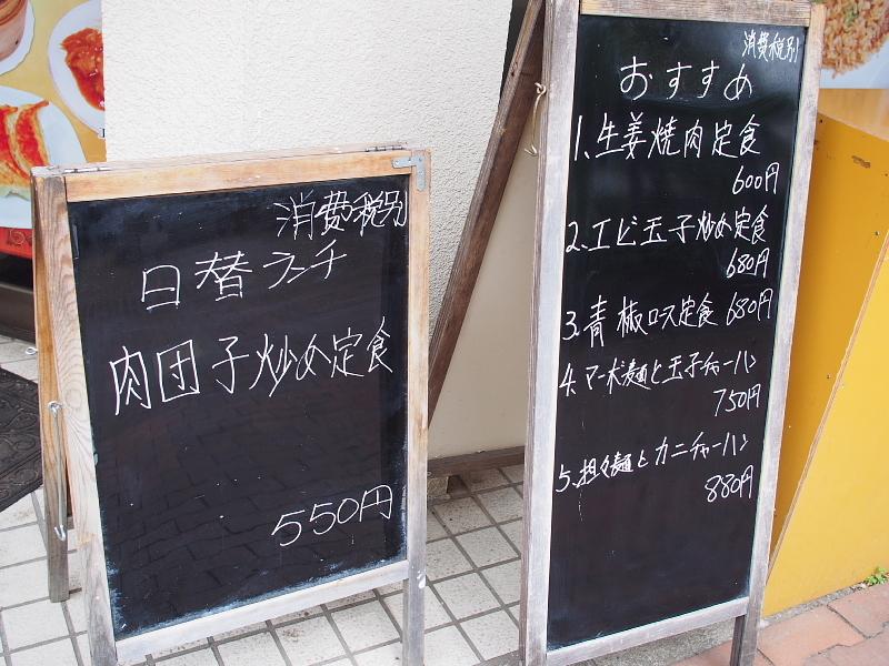 【最強の550円中華料理ランチ!その①】火麒麟@東所沢 _b0008655_12490849.jpg
