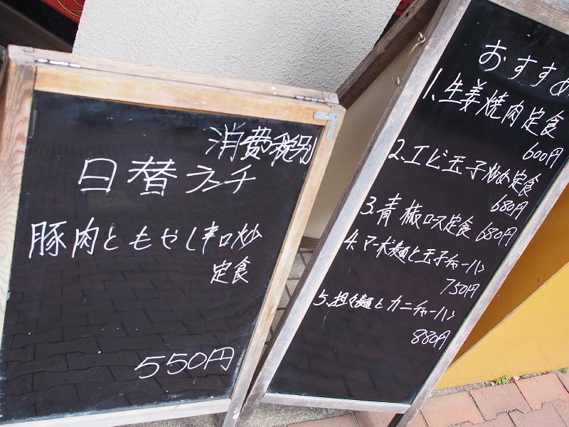 【最強の550円中華料理ランチ!その①】火麒麟@東所沢 _b0008655_12560671.jpg