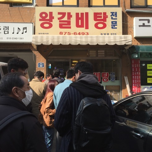 ひとりソウル旅 13 行列必須の大人気の「カルビタン」美味しい~_f0054260_17525983.jpg