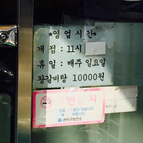 ひとりソウル旅 13 行列必須の大人気の「カルビタン」美味しい~_f0054260_17535750.jpg