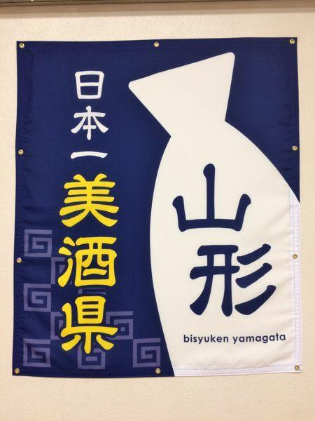 山形は日本一の美酒県だった_c0081462_20551336.jpg