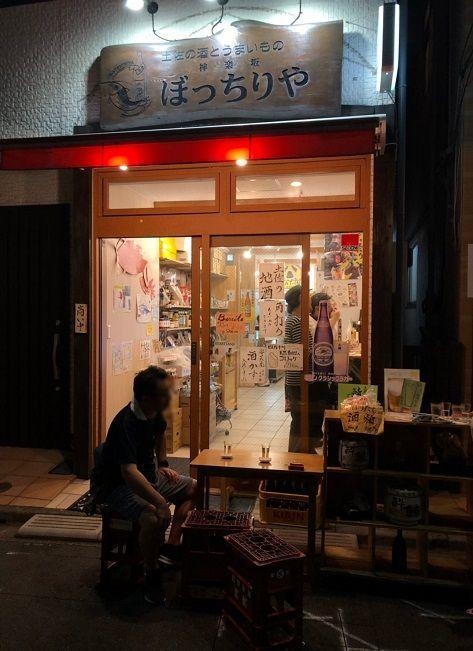 神楽坂でナカコ酒♪_b0060363_22183469.jpg