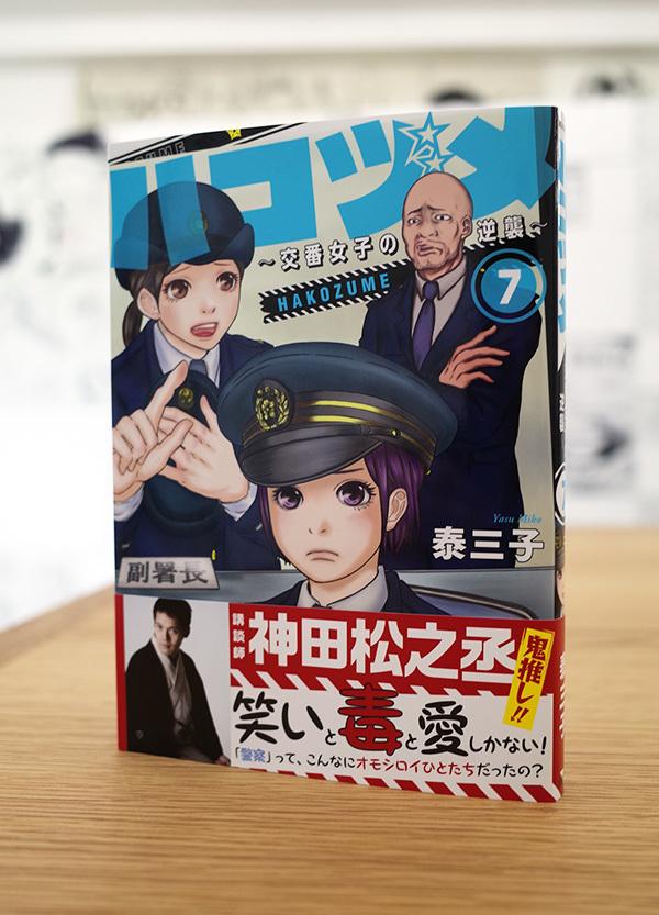 WORKS_comic『ハコヅメ ~交番女子の逆襲~』7巻_c0048265_17200912.jpg