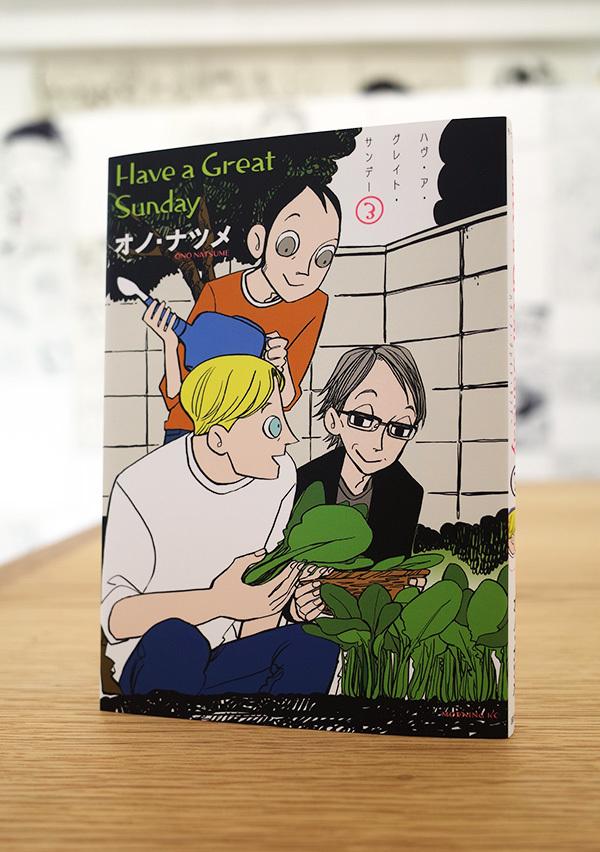 WORKS_comic『ハヴ・ア・グレイト・サンデー』3巻_c0048265_17273332.jpg