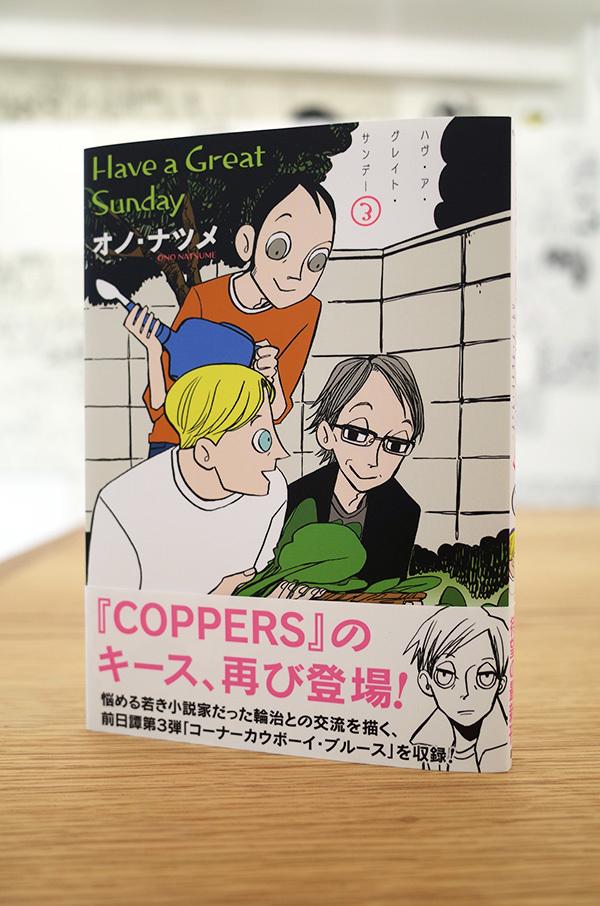 WORKS_comic『ハヴ・ア・グレイト・サンデー』3巻_c0048265_17273365.jpg