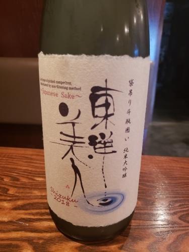 東洋美人袋吊り斗瓶囲い純米大吟醸_a0310573_06544551.jpg