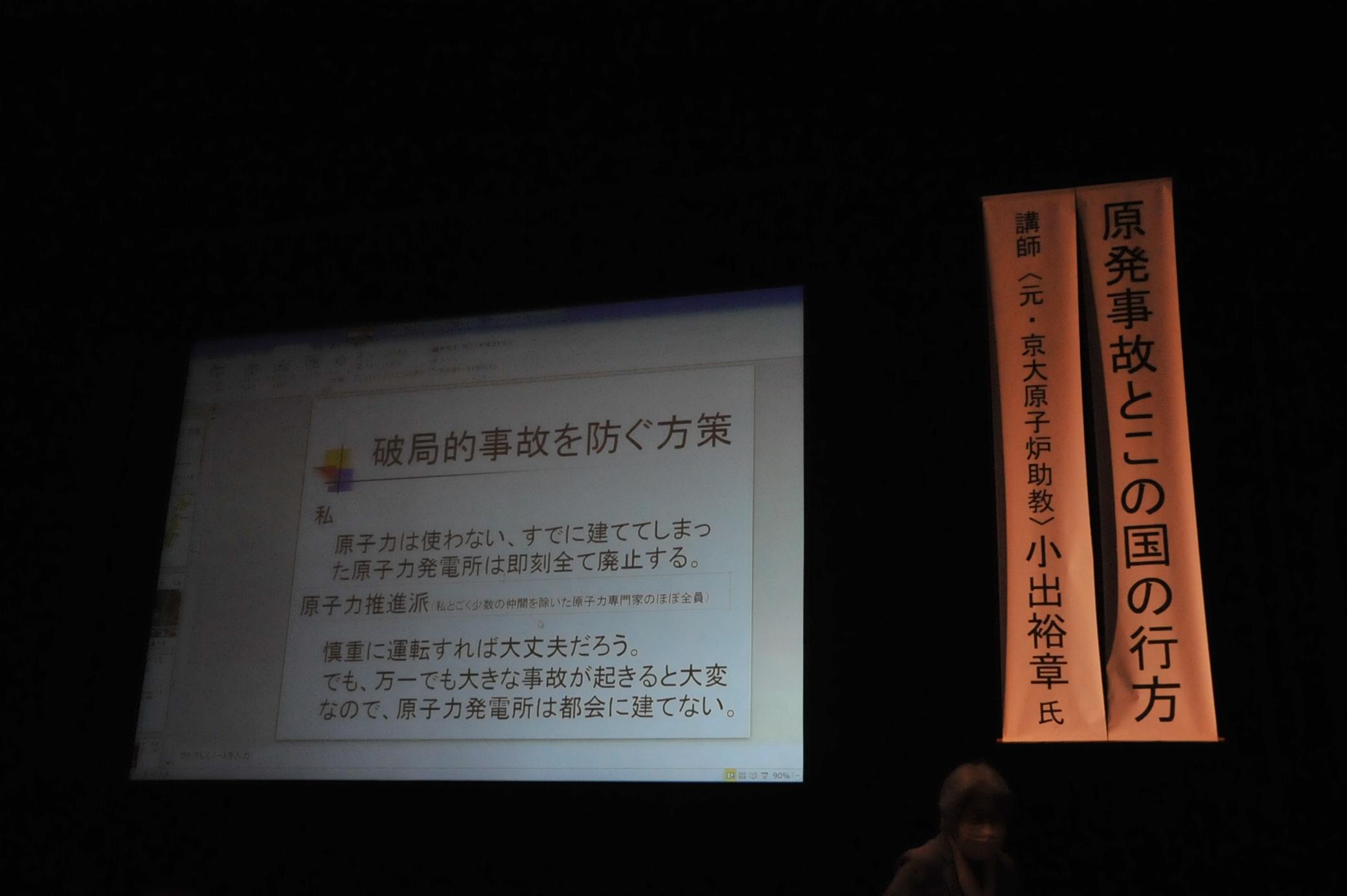 小出 裕章さん講演会 宮崎市 190524_a0043276_749368.jpg