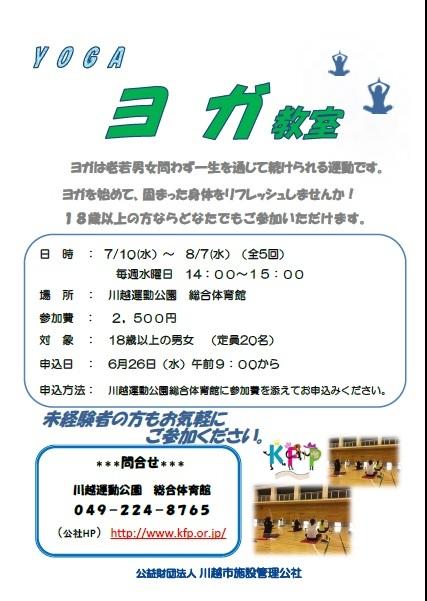 【開催終了】7/10~8/7 水曜日 全5回 ヨガ教室_d0165682_11385990.jpg