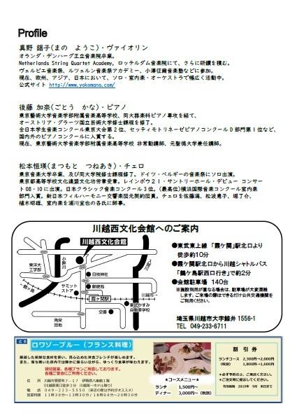 【開催終了】令和元年度 メルトふれあいコンサート「アフタヌーン・メロディー」_d0165682_11391129.jpg