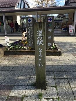 ゴールデンウィーク 富士山の旅~☆ 最終日_e0123286_19052715.jpg