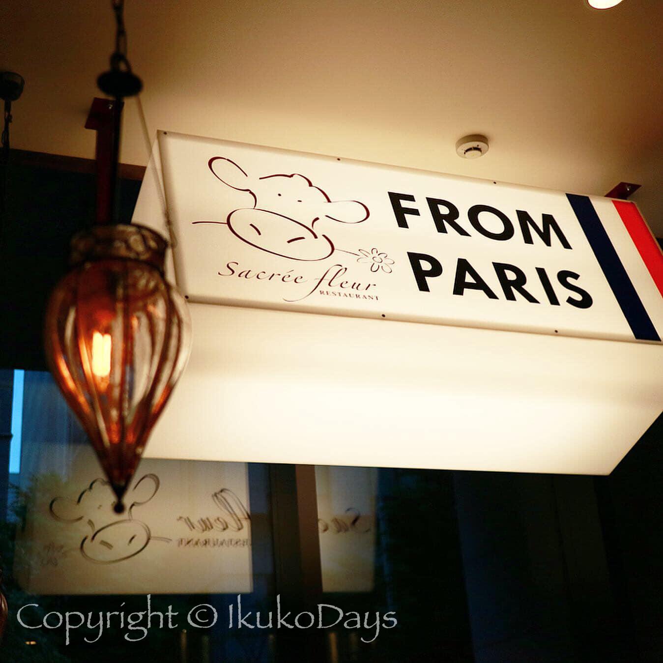 パリで連日行列必須の肉ビストロが 日本橋 にオープン:『サクレフルール 日本橋店』日本橋_d0114093_04464112.jpg