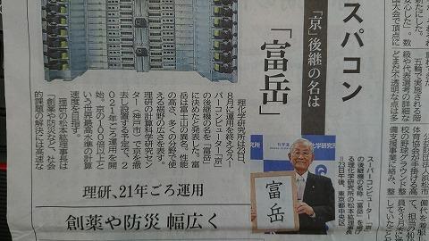 新しいスパコンの名前は『富岳』です_e0185893_07401073.jpg
