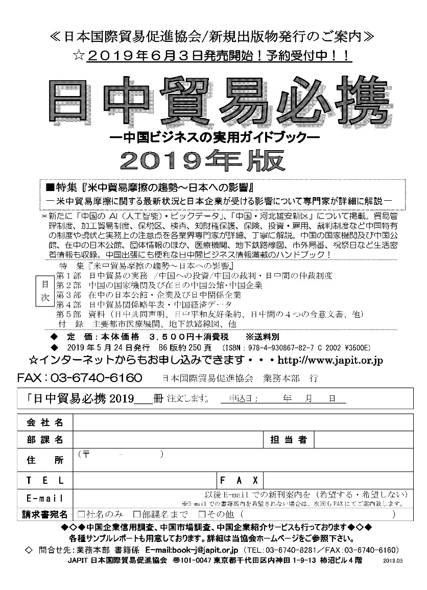 新刊推薦、日本国際貿易促進協会の良書『日中貿易必携』2019年版、発売へ_d0027795_15372639.jpg