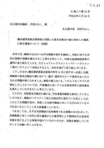 河村市長 市議会議長に対し、市会事務局職員に対する暴言問題調査を公文書で依頼_d0011701_17413096.jpg
