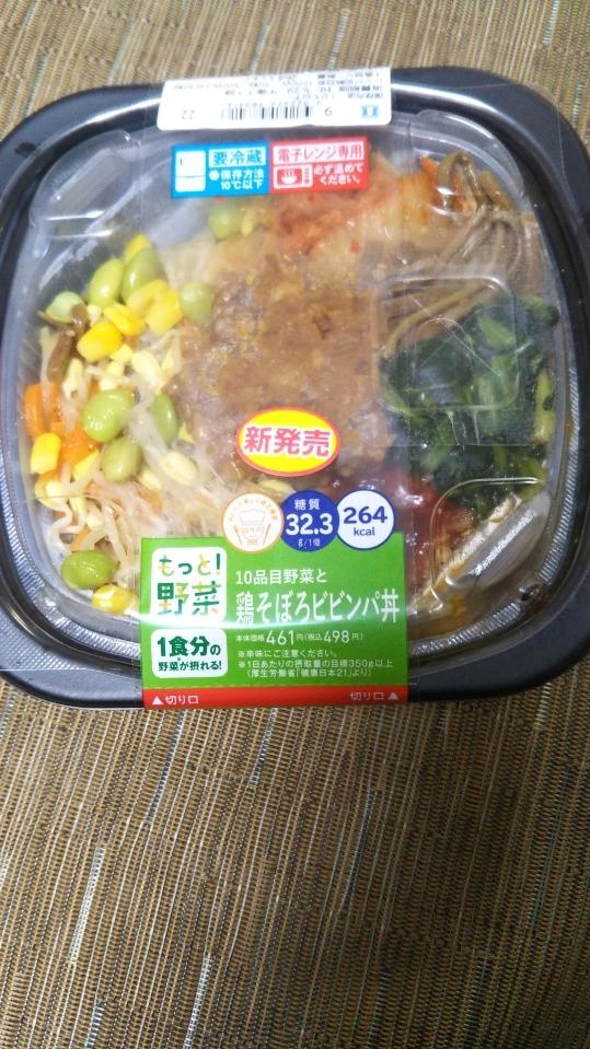 ローソン 10品目野菜と鶏そぼろビビンパ丼_f0076001_22492004.jpg