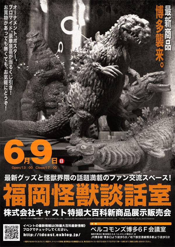 6月9日(日)、福岡怪獣談話室開催決定!_a0180302_21065149.jpg