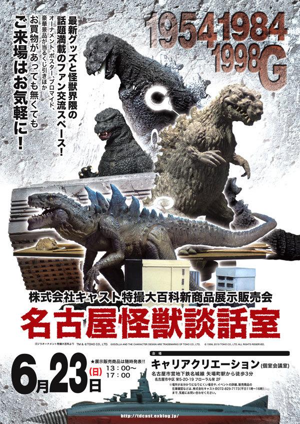 6月23日(日)名古屋怪獣談話室開催!_a0180302_22162978.jpg