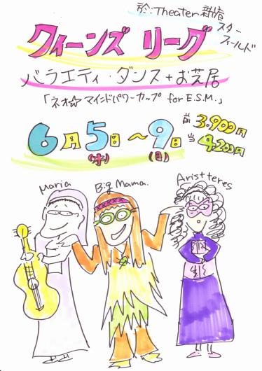 6月5日~9日、新宿2丁目でお芝居に出ます♪_b0068302_04530673.jpg
