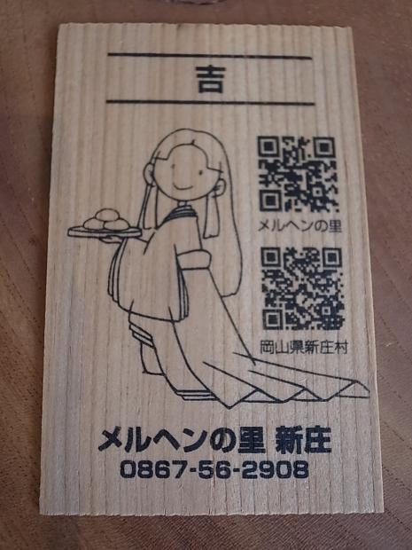 岡山県新庄村森林セラピー ゆりかごの森_f0197703_12571826.jpg