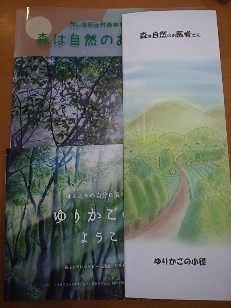 岡山県新庄村森林セラピー ゆりかごの森_f0197703_16545510.jpg