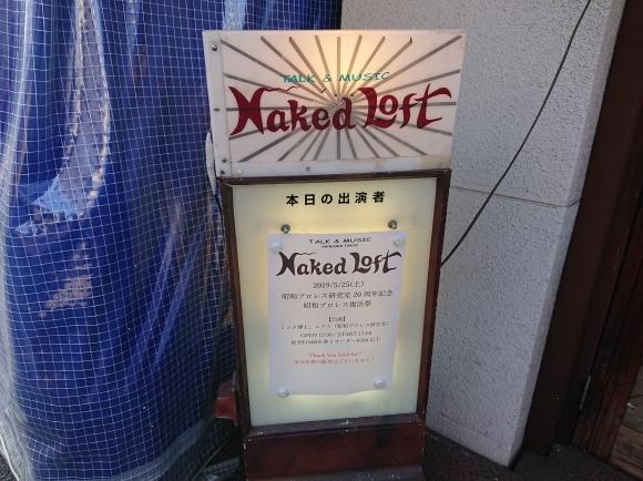 5・25 昭和プロレス研究室20周年記念 昭和プロレス復活祭@新宿ネイキッドロフト_b0042308_00232221.jpg