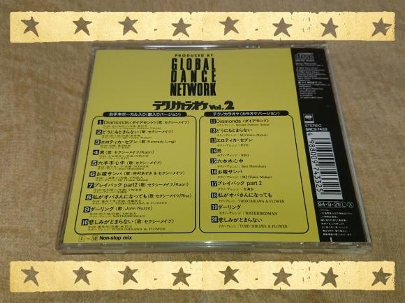 セクシーメイツ ほか / テクノカラオケ Vol.2_b0042308_01364561.jpg