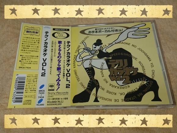 セクシーメイツ ほか / テクノカラオケ Vol.2_b0042308_01364633.jpg